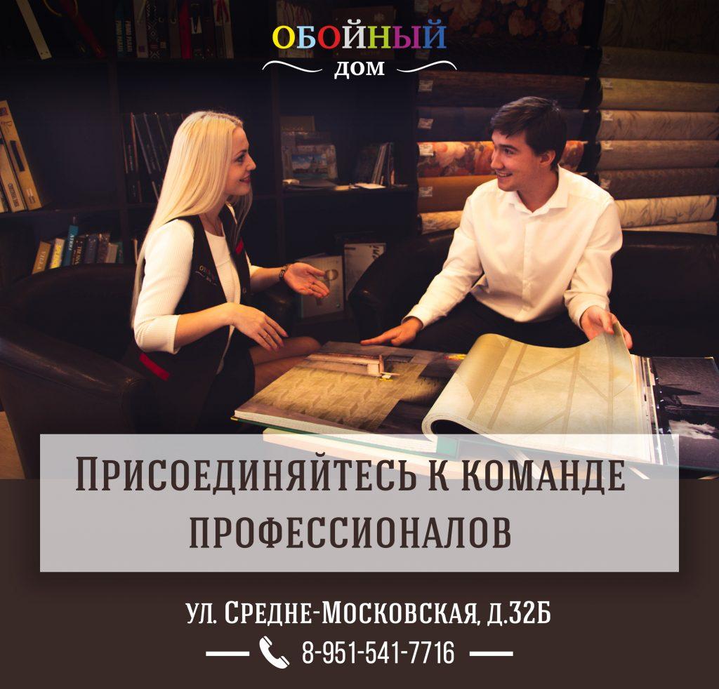 Работа в Воронеже
