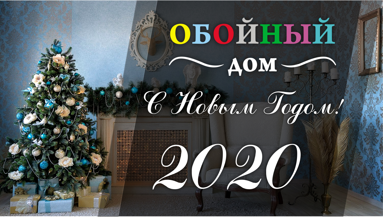 С новым годом - 2020 годом