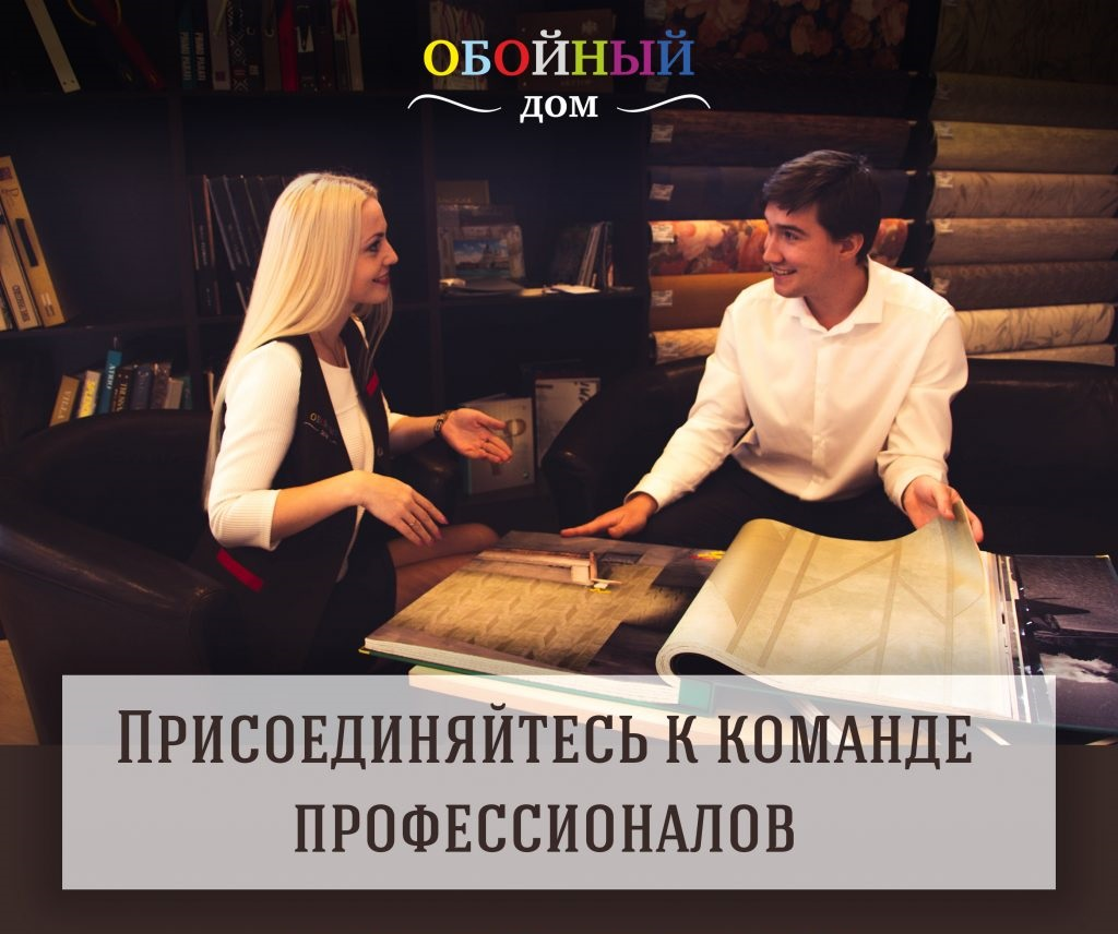Вакансии Обойный Дом в Воронеже